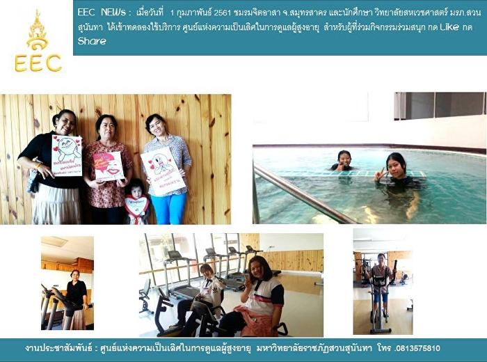 EEC NEWs : เมื่อวันที่ 1 กุมภาพันธ์ 2561 ชมรมจิตอาสา จ.สมุทรสาคร และนักศึกษา วิทยาลัยสหเวชศาสตร์ มรภ.สวนสุนันทา ได้เข้าทดลองใช้บริการ ศูนย์แห่งความเป็นเลิศในการดูแลผู้สูงอายุ สำหรับผู้ที่ร่วมกิจกรรมร่วมสนุก กด Like กด Share