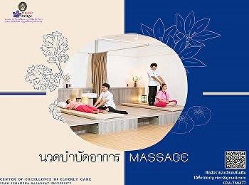 นวดบำบัดอาการ (Thai Royal Massage)