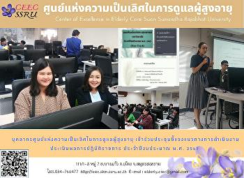 เข้าร่วมการประชุมชี้แจงแนวทางการดำเนินงานประเมินผลการปฏิบัติราชการ ประจำปีงบประมาณ พ.ศ. 2563 ตัวชี้วัดที่ 4.1.1 ระดับความสำเร็จของการดำเนินการตามแผนการจัดอันดับมหาวิทยาลัย