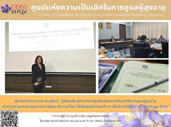 เข้าร่วมประชุมคณะอนุกรรมการพัฒนาประเทศไทย ให้เป็นศูนย์กลางบริการ เพื่อส่งเสริมสุขภาพ