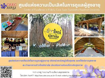 CEEC เปิดหน่วยเรียนรู้เพื่อชุมชน ส่งเสริมการท่องเที่ยวเชิงสุขภาพ