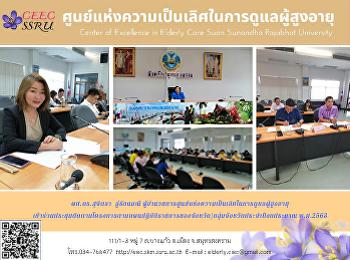 ผู้อำนวยการเข้าร่วมประชุมติดตามโครงการตามแผนปฏิบัติการของจังหวัดฯ ประจำปีงบประมาณ 2563