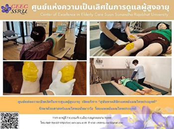 ..สุนันทาคลินิกแพทย์แผนไทยประยุกต์..