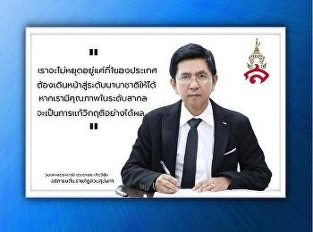 สวนสุนันทายืนที่ 1 ราชภัฏของประเทศไทยเป็นสมัยที่ 11