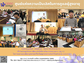 Attend in the project to improve the efficiency of process speakers to review the strategic development Plan, Samut Songkhram province. Fiscal Year 2020