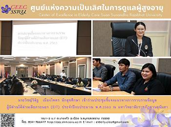 ประชุมชี้แจงแนวทางการรวบรวมข้อมูลผู้มีส่วนได้ส่วนเสียภายนอก (EIT) ประจำปีงบประมาณ พ.ศ.2563
