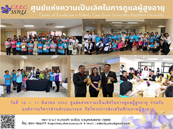 CEEC together with Bangkae Subdistrict Administrative Organization Samutsongkram. The project promotes the elderly's potential for the elderly to gain knowledge of their healthcare skills.