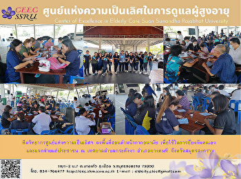 Personnel of Center of excellence in elderly care Make a face mask to protect yourself   and distribute it to the public at Kradangnga Municipality, Samutsongkram..