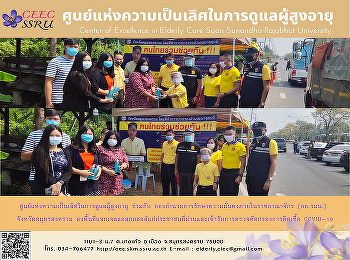 Center of excellence in elderly care giving alcohol gel to people who have been screened for COVID-19 at Bang Khonthi District Screening checkpoin.