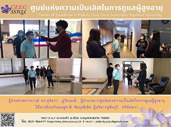 ผู้อำนวยการศูนย์แห่งความเป็นเลิศในการดูแลผู้สูงอายุ  ให้การต้อนรับผู้บริหารโรงแรมชูชัยบุรี ศรีอัมพวา