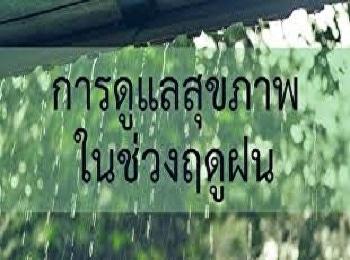 CEEC  แนะวิธีดูแลสุขภาพในช่วงหน้าฝน