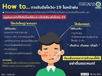 How to … การรับมือโควิด-19 ในหน้าฝน