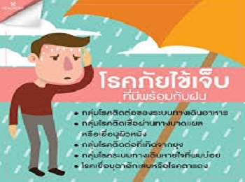 โรคที่มากับหน้าฝน : กลุ่มโรคติดเชื้อผ่านทางบาดแผลหรือเยื่อบุผิวหนังที่พบบ่อย