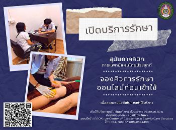 """""""สุนันทาคลีนิกการแพทย์แผนไทยประยุกต์"""" พร้อมเปิดให้บริการแล้ว ด้วยมาตรการ 4 มิติ"""