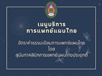 อัตราค่าธรรมเนียมการแพทย์แผนไทย