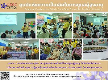 คุณหมอ (แพทย์แผนไทยประยุกต์) ได้รับเชิญเป็นวิทยากรในโครงการเสริมสร้างสุขภาวะผู้สูงวัยด้วยสมุนไพรไทยตำบลบางพรม อำเภอบางคนที จังหวัดสมุทรสงคราม