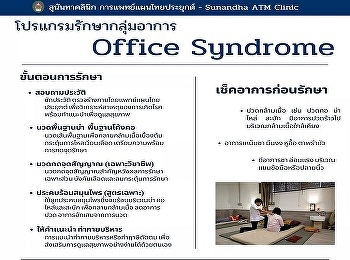 โปรแกรมสุขภาพ รักษากลุ่มอาการ ออฟฟิศ ซินโดรม (Office Syndrome)