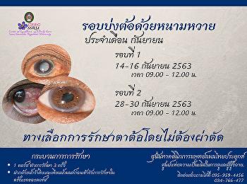 สุนันทาคลินิกการแพทย์แผนไทยประยุกต์ เปิดให้บริการบ่งต้อด้วยหนามหวาย รอบเดือนกันยายน 2563