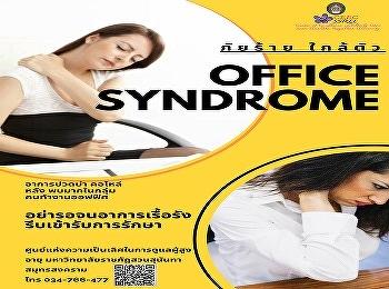 Office Syndrome โรคยอดฮิต ตามติดมนุษย์เงินเดือน