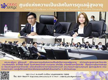 ผู้อำนวยการศูนย์แห่งความเป็นเลิศฯ เข้าร่วมประชุมสภามหาวิทยาลัย วาระพิเศษครั้งที่ 3/2563
