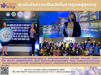 ผู้อำนวยการศูนย์แห่งความเป็นเลิศในการดูแลผู้สุงอายุ เข้ารับมอบตราสัญลักษณ์ Amazing Thailand Safety and Health Administration (SHA)