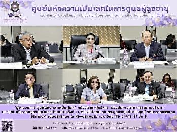 ผู้อำนวยการศูนย์แห่งความเป็นเลิศฯ พร้อมด้วยคณะผู้บริหาร ร่วมการประชุมคณะกรรมการบริหารมหาวิทยาลัยราชภัฏสวนสุนันทา ครั้งที่ 11 / 2563
