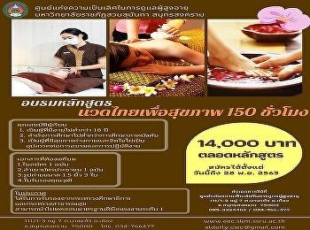 เปิดแล้ว หลักสูตรนวดไทยเพื่อสุขภาพ 150 ชั่วโมง โดยศูนย์แห่งความเป็นเลิศในการดูผู้สูงอายุ
