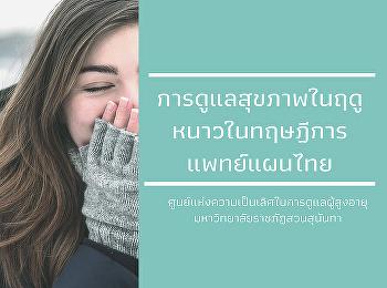 การดูแลสุขภาพในช่วงฤดูหนาวตามทฤษฎีการแพทย์แผนไทย