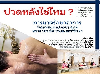 Back pain, right? Let us take care of you