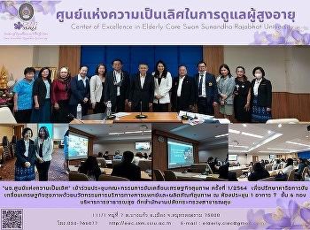 ผู้อำนวยการศูนย์แห่งความเป็นเลิศฯ เข้าร่วมการประชุมคณะกรรมการขับเคลื่อนเศรษฐกิจสุขภาพ ครั้งที่ 1/2564