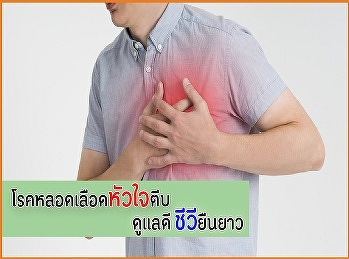 โรคหลอดเลือดหัวใจตีบ ดูแลดี ชีวียืนยาว