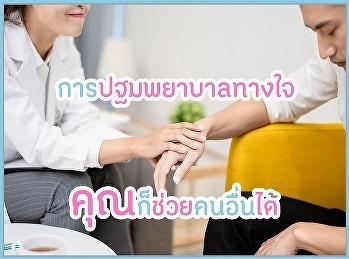 การปฐมพยาบาลทางใจ คุณก็ช่วยคนอื่นได้