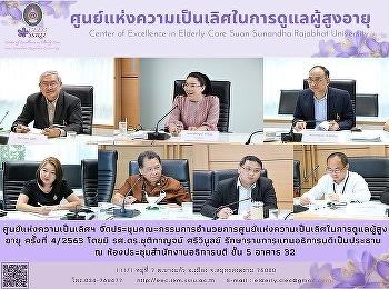 ผู้อำนวยการศูนย์แห่งความเป็นเลิศฯ เข้าร่วมการประชุมคณะกรรมการอำนวยการศูนย์แห่งความเป็นเลิศในการดูแลผู้สูงอายุ ครั้งที่ 4/2563