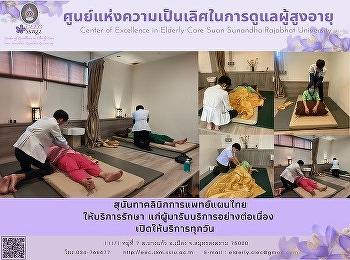 สุนันทาคลินิกการแพทย์แผนไทยประยุกต์ เปิดให้บริการทุกวัน