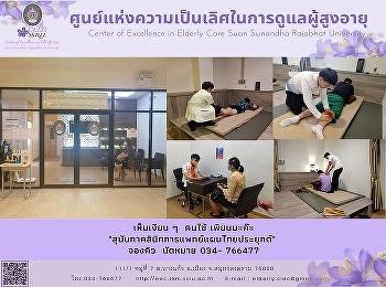 สุนันทาคลินิกการแพทย์แผนไทยประยุกต์ เปิดให้บริการทุกวันตามปกติ