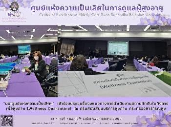 ผู้อำนวยการศูนย์แห่งความเป็นเลิศฯ เข้าร่วมการประชุมชี้แจงแนวทางการดำเนินงานสถานกักกันในกิจการเพื่อสุขภาพ