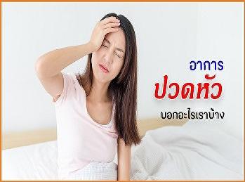 อาการปวดหัวบอกอะไรได้บ้าง