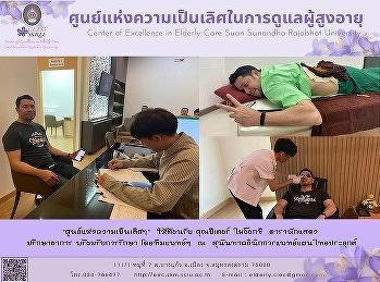 สุนันทาคลินิกการแพทย์แผนไทยประยุกต์ ให้การต้อนรับคุณ ปีเตอร์ ไมอ็อคซี่ นักแสดงชื่อดัง