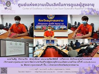 บุคลากรศูนย์แห่งความเป็นเลิศในการดูแลผู้สูงอายุ เข้าร่วมการประชุมแนวทางจัดการแข่งขันกรีฑาผู้สูงอายุชิงชนะเลิศประเทศไทย ครั้งที่ 26