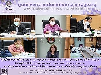 ศูนย์แห่งความเป็นเลิศฯ จัดประชุมคณะกรรมการอำนวยการ ครั้งที่ 1/2564