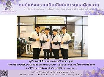 สุนันทาคลินิกการแพทย์แผนไทยประยุกต์ จัดทีมแพทย์แผนไทยจัดเต็ม เพื่อผู้รับบริการทุกเพศทุกวัย