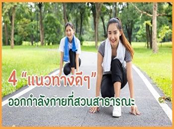 4 แนวทางดี ๆ ออกกำลังกายสวนสาธารณะ
