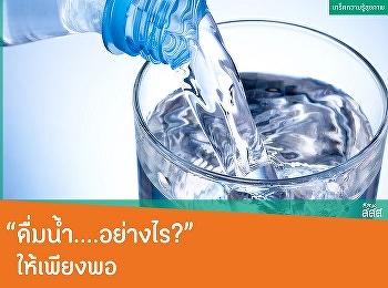 ดื่มน้ำ...อย่างไร? ให้เพียงพอ