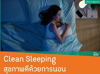 Clean Sleeping สุขภาพดีด้วยการนอน