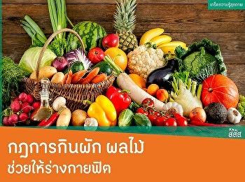 กฎการกินผัก ผลไม้ ช่วยให้ร่างกายฟิต