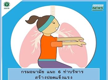 กรมอนามัย แนะ 6 ท่าบริหารปอดเพื่อเสริมสร้างปอดให้แข็งแรง