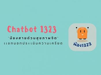 1323 น้องสายด่วนสุขภาพจิต แชทบอทประเมินความเครียด