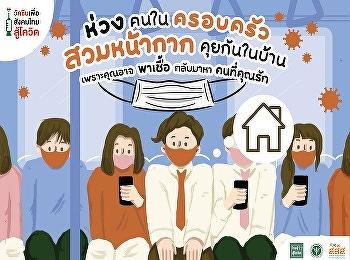 ห่วงคนในครอบครัว สวมหน้ากากคุยกันในบ้าน เพราะคุณอาจพาเชื้อกลับมาหาคนที่คุณรัก