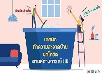 วิธีทำความสะอาดบ้านยุคโควิด-19