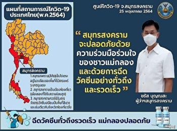 สมุทรสงครามจะปลอดภัย ด้วยความร่วมมือร่วมใจของชาวแม่กลอง และด้วยการวัคซีนอย่างทั่วถึงและรวดเร็ว